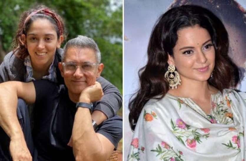 आमिर खान की बेटी इरा खान के डिप्रेशन के कारण पर बोलीं Kangana Ranaut, टूटे हुए परिवार को बताया वजह