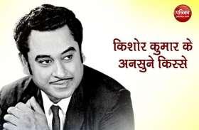 Death Anniversary: जब किशोर कुमार के गानों पर लगा प्रतिबंध और लोगों से कहा गया सावधान रहें, जानिए क्यों...