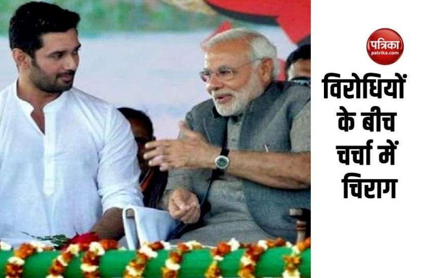 Bihar Election : चिराग की राजनीति पर बहस फिर हुई तेज, अब कुशवाहा के बयान पर कांग्रेस का पलटवार