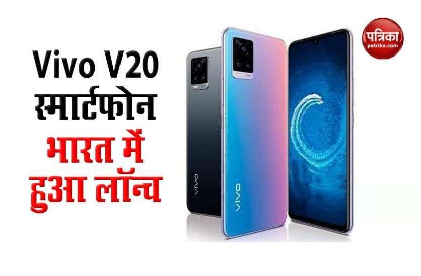 64MP के ट्रिपल कैमरे वाला Vivo V20 स्मार्टफोन भारत में हुआ लॉन्च, जानें इसकी खासियत के बारे में