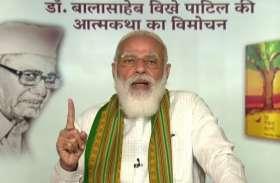 कौन हैं डॉ. बालासाहेब विखे पाटिल, जिनकी आत्मकथा का PM Modi ने किया विमोचन