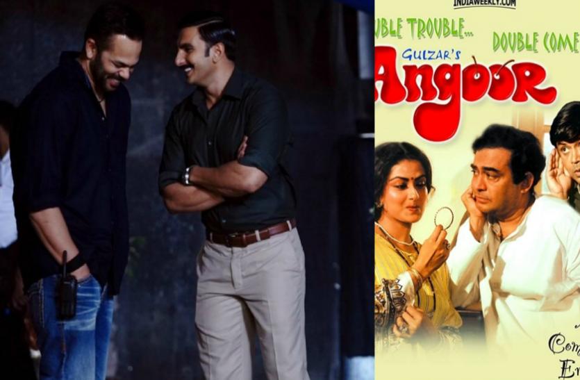 'गोलमाल' के बाद Rohit Shetty 'अंगूर' के रीमेक की तैयारी में, रणवीर निभाएंगे डबल रोल