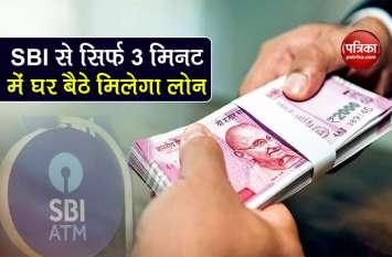 SBI Instant Loan: अर्जेंट पैसों की जरूरत है तो 3 मिनट में मिलेंगे 50000 रुपये, घर बैठे ऐसे करें Apply