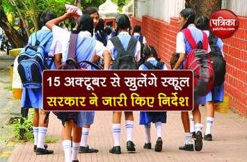 School Reopening: राज्य सरकार का बड़ा ऐलान, 15 अक्टूबर से फिर खुलने जा रहे स्कूल, यह है शर्त