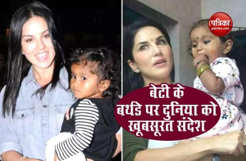 Sunny Leone ने बेटी निशा के जन्मदिन पर दुनिया को दिया बड़ा संदेश, बताया भगवान का तोहफा