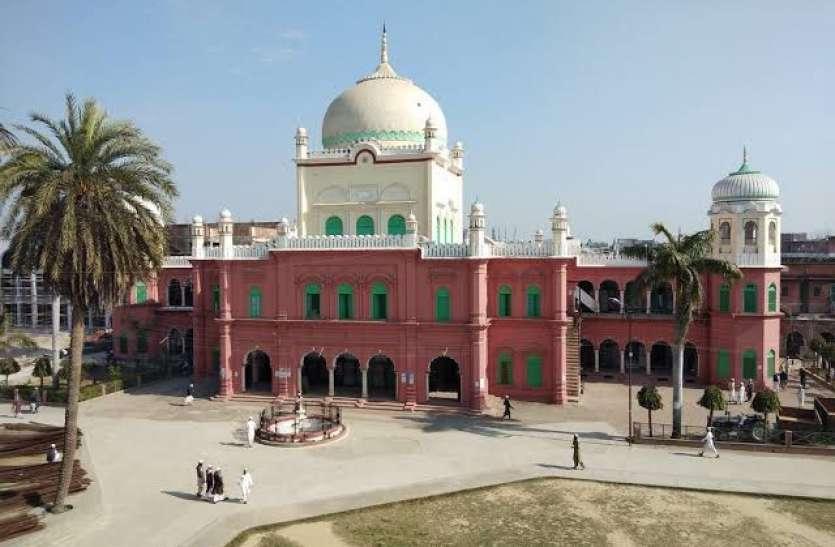 10 नवंबर से खुलेगा दारुल उलूम, देशभर के छात्रों को राहत देते हुए लिया गया बड़ा फैसला