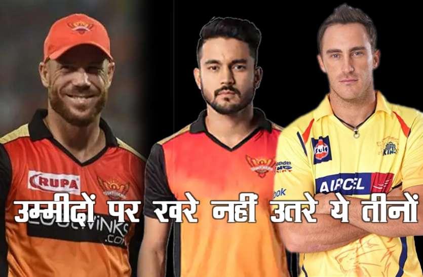 SRH vs CSK मैच में फ्लॉप रहे ये तीन खिलाड़ी, ऐसे बदला मैच का रुख, चेन्नई जीती
