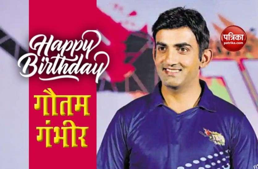 Happy Birthday : गौतम गंभीर से युवराज सिंह ने कमेंट कर पूछा,'भाई केक कहां है'