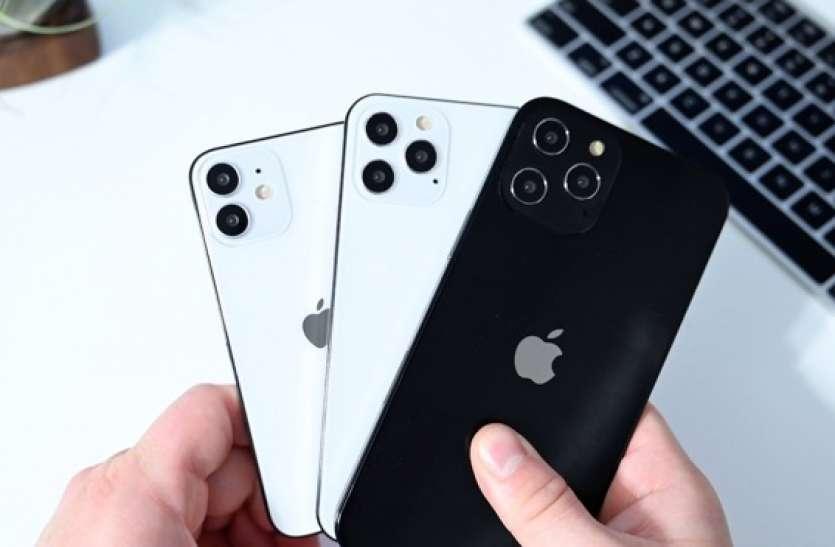 IPhone 12 series के तीन शानदार फोन लांच, जानिए भारत में कितनी होगी कीमत