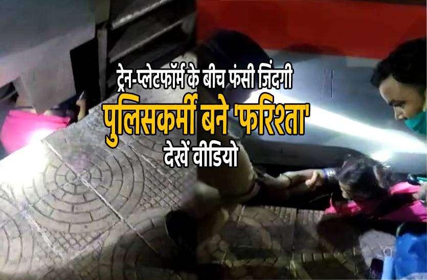 सांसे रोक देने वाली तस्वीर- ट्रेन और प्लेटफॉर्म के बीच गिरी महिला, फरिश्ता बनकर आए पुलिसकर्मी, देखें वीडियो