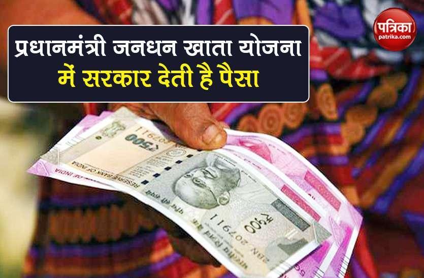 Aadhaar को जनधन खाते से तुरंत कराएं लिंक, जीरो बैलेंस पर भी निकाल सकेंगे 5 हजार तक रुपए