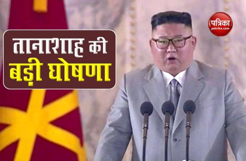 तानाशाह Kim Jong Un ने नॉर्थ कोरिया की जनता को 25,000 नए घर देने का वादा किया