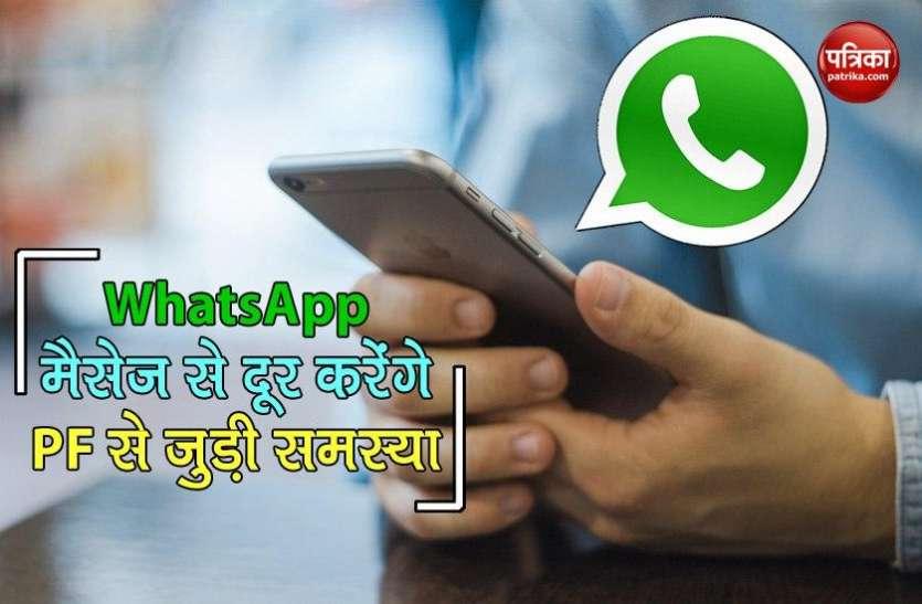 EPFO की नई पहल, WhatsApp मैसेज से अब दूर करेंगे PF से जुड़ी समस्या