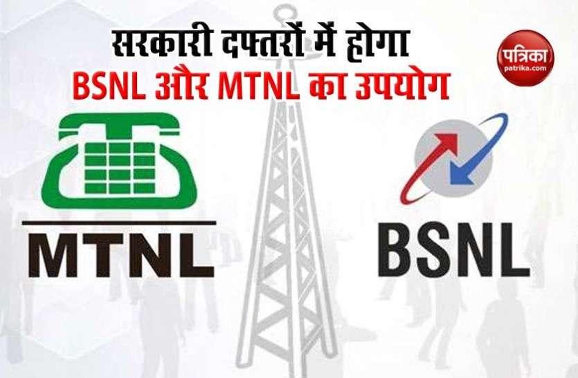 अब सरकारी दफ्तरों में BSNL और MTNL का उपयोग करना हुआ अनिवार्य, सरकार ने जारी किए निर्देश