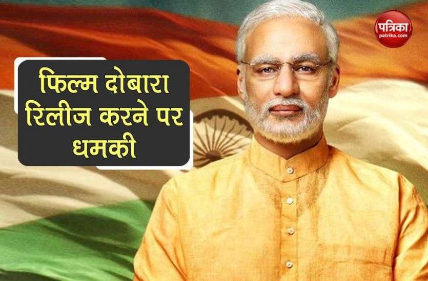 PM Modi की बायोपिक फिल्म को दोबारा रिलीज करने पर प्रोड्यूसर को मिली मौत की धमकी