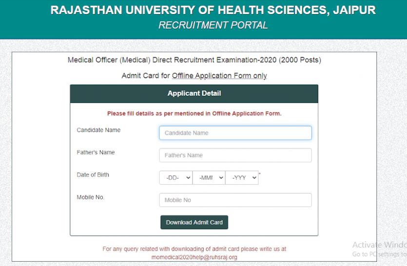 RUHS MO Admit card 2020 जारी, मेडिकल ऑफिसर भर्ती परीक्षा के एडमिट कार्ड यहां से करें डाउनलोड