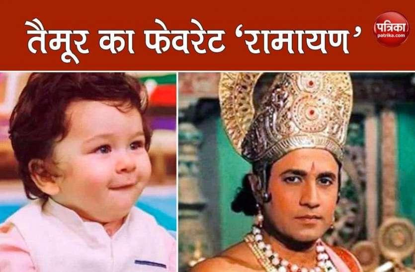 Saif Ali Khan ने कहा तैमूर को 'रामायण' है काफी पसंद, उसे लगता है वो भगवान श्रीराम है