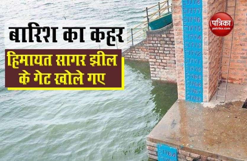 Andhra pradesh: हैदराबाद में बारिश का कहर, Himayat Sagar के 13 गेट खोले गए