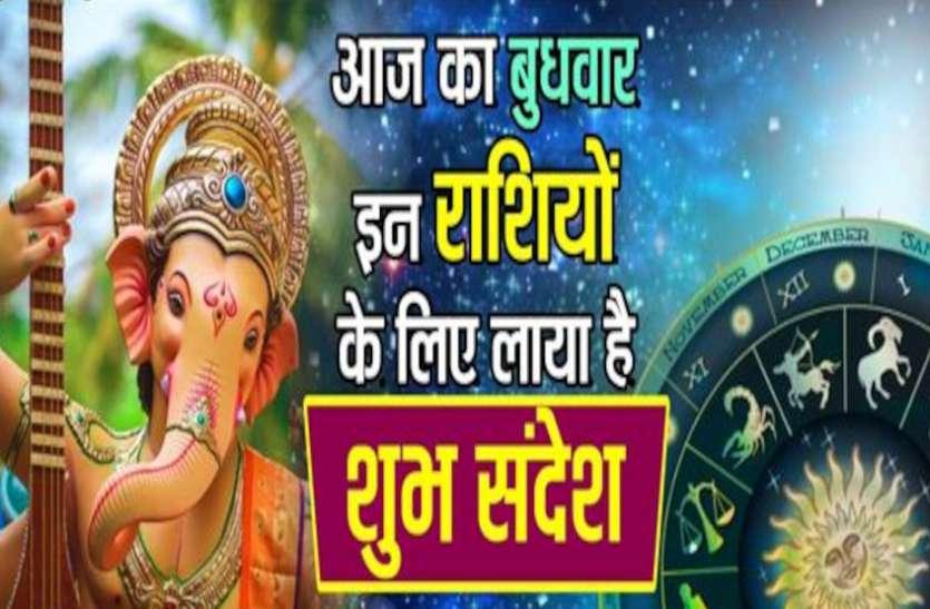 Aaj Ka Rashifal 14 October 2020 : मिथुन—धनु को मिलेगी धन—संपत्ति, मीन राशिवालों के प्रेम संबंध होंगे प्रगाढ़, जानिए आपके लिए क्या सौगात लेकर आए गणेशजी
