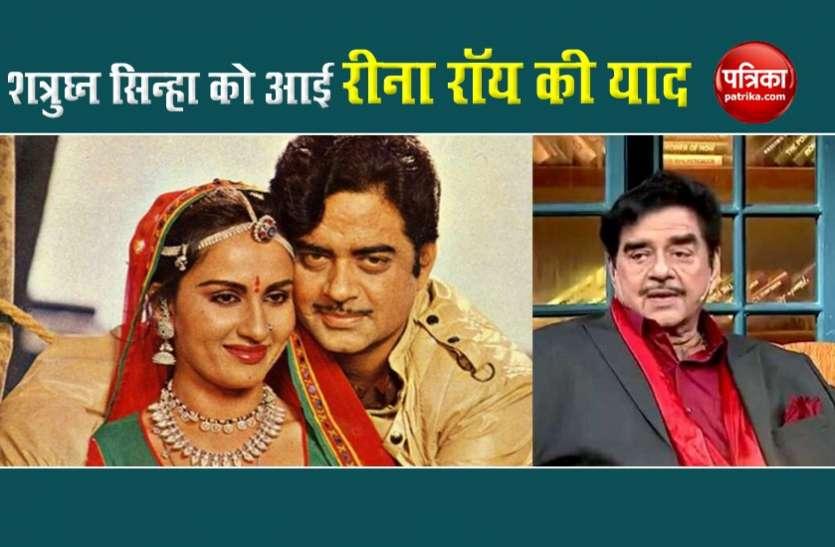 रीना रॉय का नाम लेकर पहली बार बोले Shatrughan Sinha, कपिल शर्मा शो में खोले कई राज