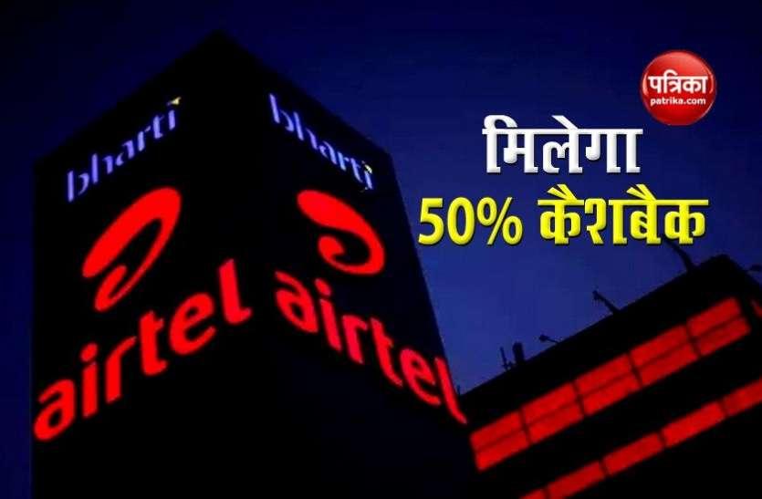 Airtel का प्रीपेड नंबर रिचार्ज करने पर मिलेगा 50% कैशबैक, करना होगा ये काम
