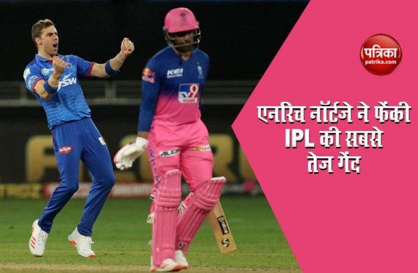 IPL में दक्षिण अफ्रीका के एनरिच नॉर्टजे ने सबसे तेज गेंद फेंक ऐसे उखाड़े स्टंप, देखें वीडियो
