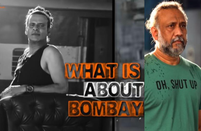 बिहार चुनाव: Anubhav Sinha का दावा- बीजेपी ने कॉपी किया मेरा गाना, पर नहीं जाउंगा कोर्ट