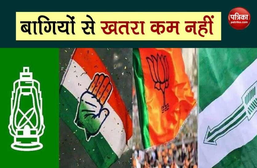 Bihar Election 2020 : बड़ी पार्टियों ने जिन्हें नहीं दी तवज्जो, अब वही नेता बिगाड़ेंगे सियासी खेल
