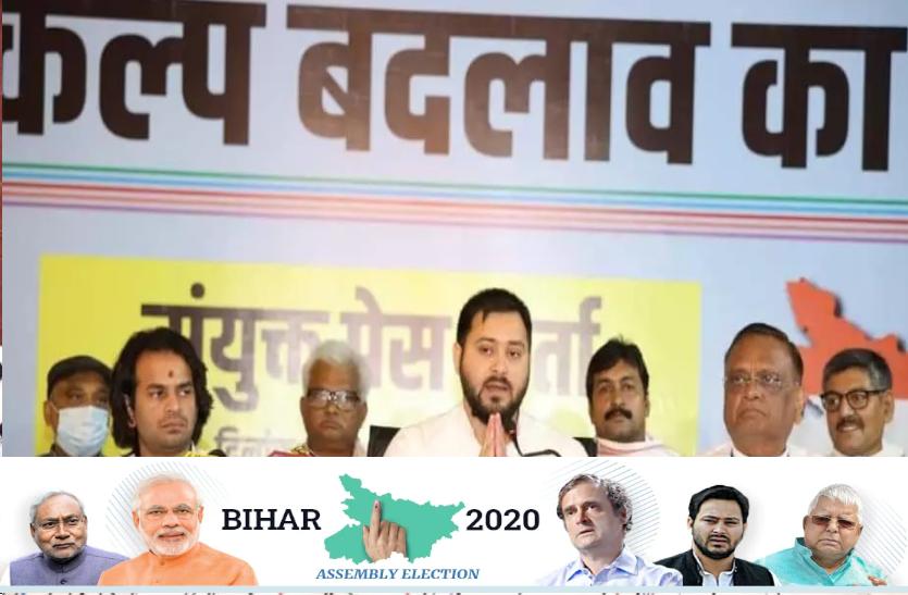 बिहार चुनाव- महागठबंधन के सभी दलों ने जारी की 243 उम्मीदवारों का लिस्ट