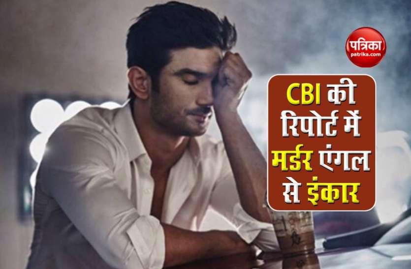 Sushant Singh Rajput Case में जल्द सामने आएगी CBI की फाइनल रिपोर्ट, आत्महत्या के अलावा नहीं मिला कोई सबूत!