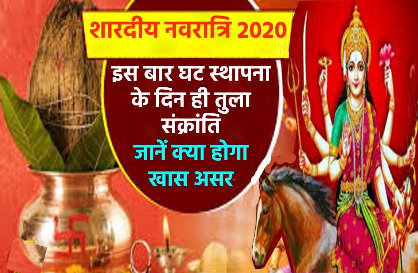 नवरात्र उत्सव 2020 : पहले ही दिन सूर्य करेगा तुला राशि में प्रवेश, घटस्थापना व तुला संक्रांति एक ही दिन