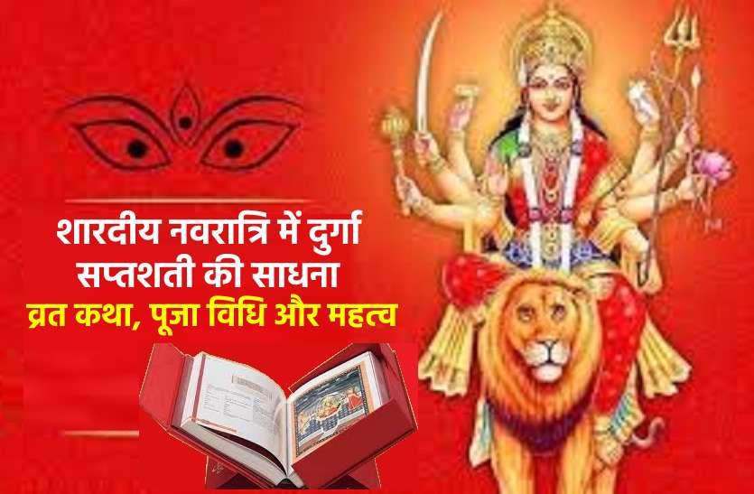 Durga Puja 2020 : इस नवरात्रि दुर्गा सप्तशती की मदद से मां दुर्गा को करें प्रसन्न, पाएं मनचाहे वरदान