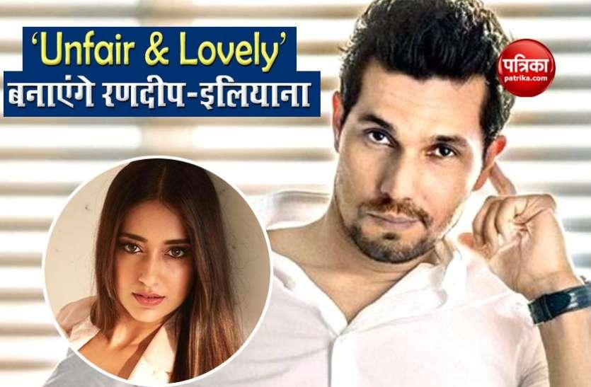 'Unfair  Lovely' लेकर आ रहे हैं रणदीप हुड्डा और इलियाना डिक्रूज, गोरेपन को बढ़ावा देने वालों को सोच पर होगा प्रहार