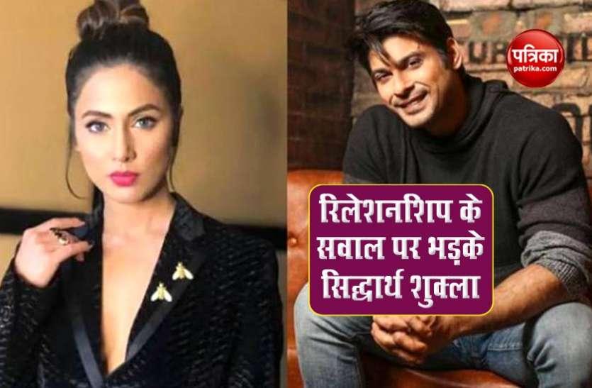 Bigg Boss 14: हिना खान पर भड़क गए Siddharth Shukla, कहा- दो बार ढंग से बात क्या कर ली, तुम्हे दोस्ती लगने लगी