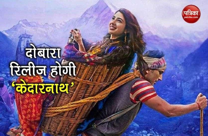 Sushant Singh Rajput की फिल्म 'केदारनाथ' को दोबारा रिलीज करने पर भड़के सोशल मीडिया यूजर्स, जानें वजह