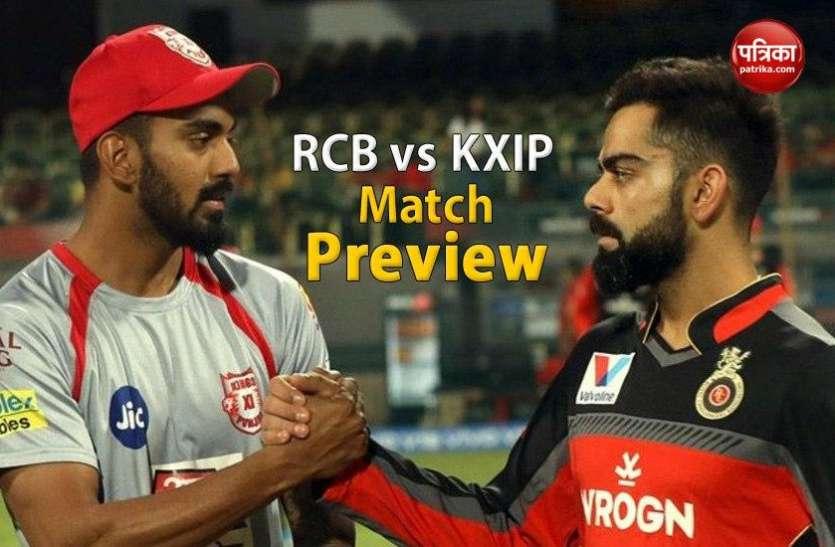 RCB vs KXIP Match Preview : पंजाब को अब क्रिस गेल का सहारा, बेंगलुरु से होगी भिड़ंत