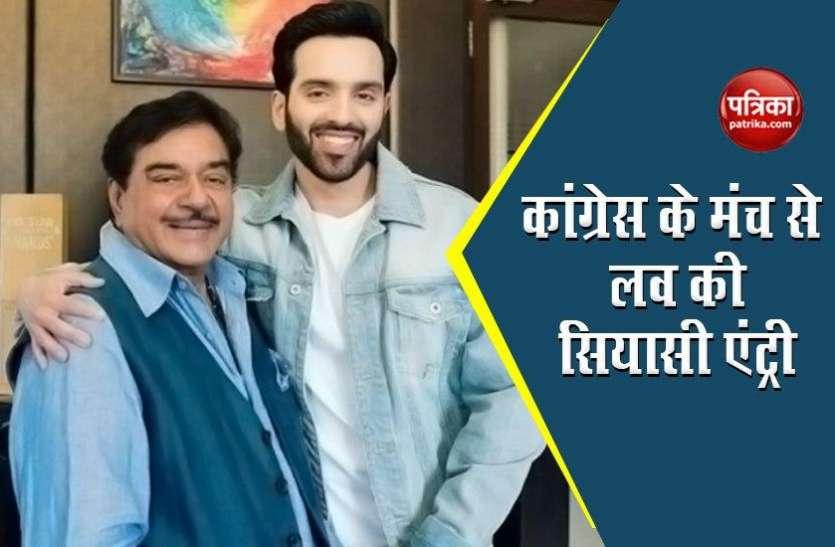 Bihar Election : कांग्रेस ने शत्रुघ्न सिन्हा के बेटे को दिया टिकट, लव सुमन बांकीपुर से लड़ेंगे चुनाव
