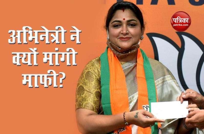 BJP ज्वाइन करने वाली Actress Khushbu Sundar को जानें क्यों मांगनी पड़ी माफी? जानें पूरा मामला