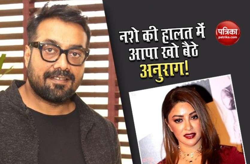 वीडियो शेयर कर Payal Ghosh ने किया नया खुलासा, कहा-'गांजा लेकर अनुराग कश्यप ने बंद कमरे में की...'