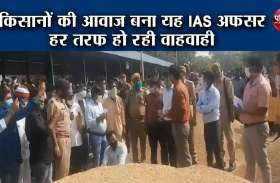 Video : किसानों की आवाज बना यह IAS अफसर, हर तरफ हो रही वाहवाही