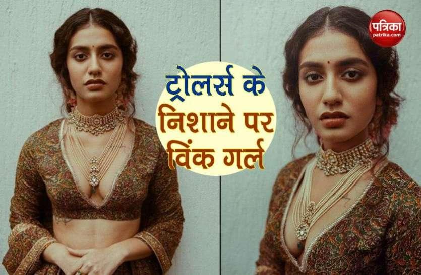 Priya Prakash Varrier को चोली पर ट्रोल करने को मिला करारा जवाब, अश्लीलता फैलाने की कही थी बात