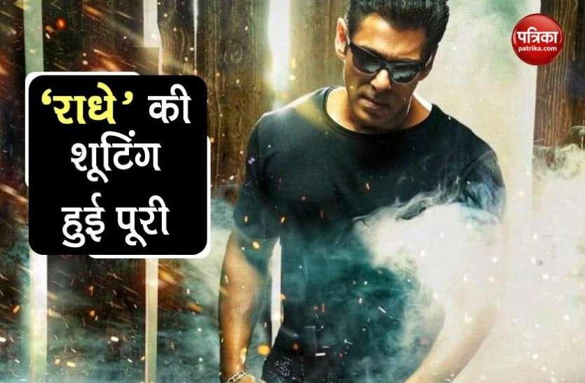 Salman Khan की फिल्म 'राधे' की शूटिंग हुई खत्म, एक्टर ने वीडियो के जरिए दी जानकारी