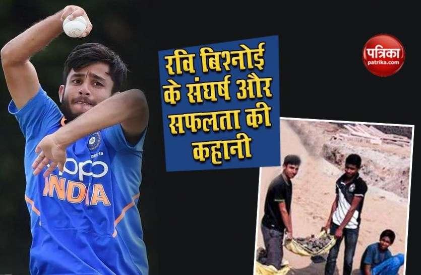 क्रिकेट के लिए छोड़ी परीक्षा, मजदूरी करके बनाई पिच,  जानिए, रवि बिश्नोई के संघर्ष और सफलता की कहानी