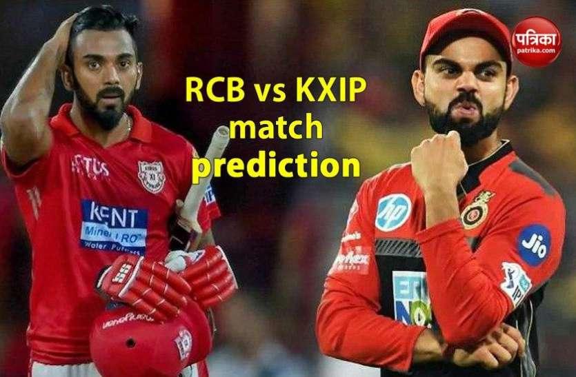 RCB vs KXIP match prediction: मैच से पहले यहां जानें, कौनसी टीम जीतेगी आज का मैच!
