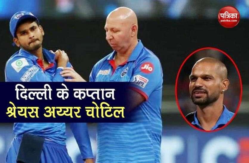 DC vs RR: राजस्थान के खिलाफ मैच में दिल्ली के स्टार खिलाड़ी श्रेयस चोटिल