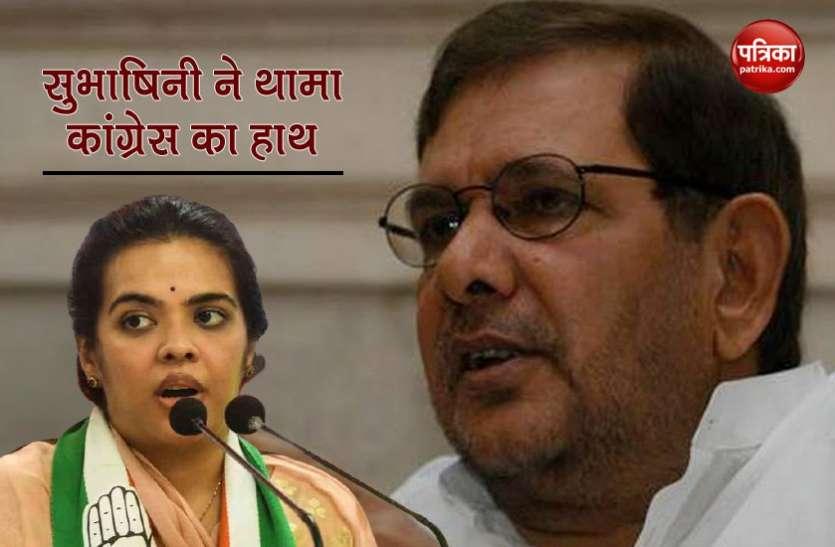 Bihar Election 2020 : शरद यादव ने आरजेडी से बनाई दूरी, कांग्रेस ने उनकी बेटी सुभाषिनी पर लगाया दांव