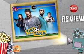 Tiki Taka Movie Review: परमव्रत चट्टोपाध्याय की फिल्म में खेल और अपराध की दिलचस्प जुगलबंदी