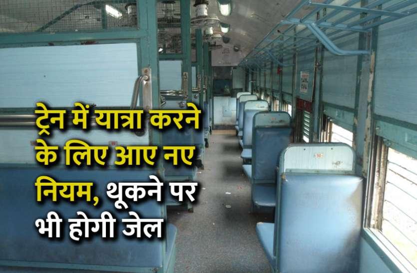 RPF की नई गाइडलाइन, ट्रेन में थूकने पर भी होगी जेल