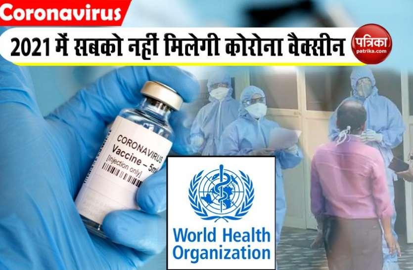 स्वस्थ युवाओं को 2022 तक करना पड़ सकता है COVID-19 Vaccine का इंतजार