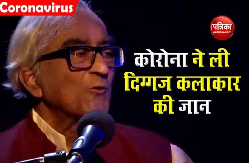 प्रसिद्ध बंगाली कलाकार Pradip Ghosh का कोरोना के चलते हुआ निधन, ममता बनर्जी ने जताया शोक